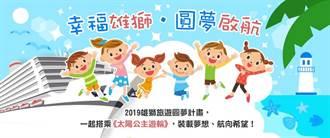 《觀光股》雄獅圓夢啟航名單出爐,招待百名學童郵輪賞櫻