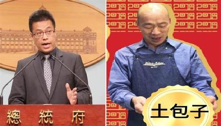 總統府發言人黃重諺(左)、高雄市長韓國瑜(右)。(圖/合成圖,本報資料照)