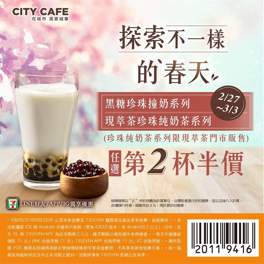 7-11(27日)至3月3日, 憑 LINE 好友獨享優惠券,可享CITY CAFE黑糖珍珠撞奶、現萃茶珍珠奶茶第2杯半價。(7-11提供)