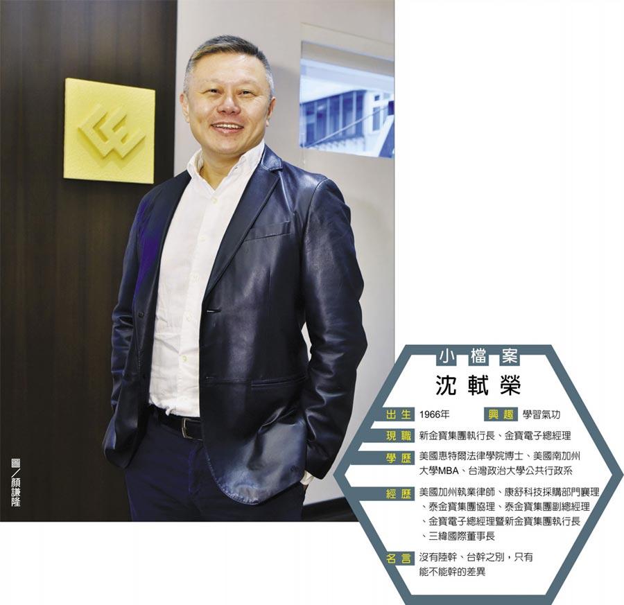 沈軾榮 小檔案  圖/顏謙隆