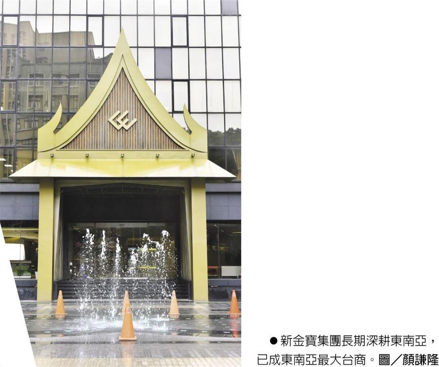 新金寶集團長期深耕東南亞,已成東南亞最大台商。圖/顏謙隆
