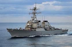 美國軍艦再次穿越台海 屬8個月來第5次