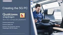 高通發表全球首款商用5G PC平台