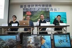 搶救保育珊瑚  環團籲寶盛遊樂區重啟環評