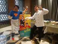 最美味的音樂會 「音樂玩童」的料理東西軍3/23台中登場