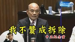 影》蘇貞昌:中正紀念堂是國家資源 不贊成拆除