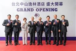 《產業》試營運住房率達8成,台北中山逸林酒店今開幕
