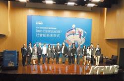臺灣2030邁向社會創新 產官學擘藍圖