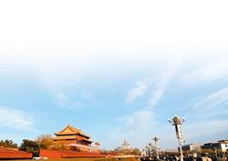 京津冀5周年 協同發展有目共睹