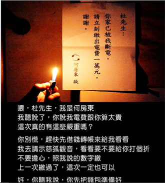 徐國勇臉書政令宣導《還願》上身