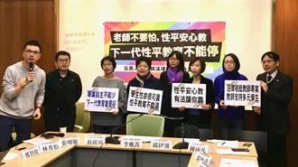 教性平教育被控猥褻 性別團體:教師仍要依法行政