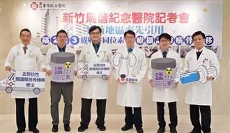 新竹馬偕醫院率先引進 鐳223放射同位素治療
