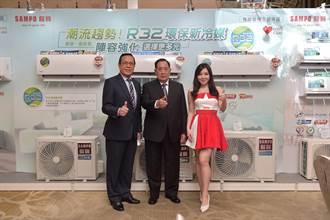 聲寶今發表2019年採用R32環保新冷媒的變頻空調搶市