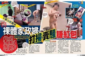 下殺五折攬客  直擊裸體家政婦打掃賣騷賺紅包