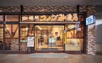《產業》客美多咖啡3月進駐松山,目標5年展35店