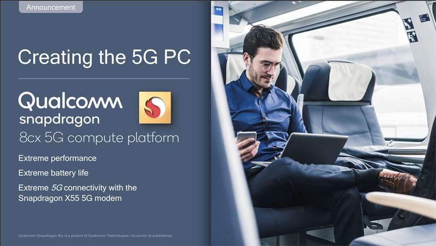 高通發表全球首款商用5G PC平台(圖/業者提供)