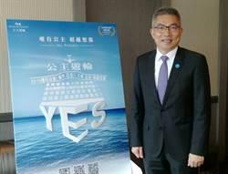 公主遊輪看好台灣市場發展潛力,業界今成立台灣遊輪發展協會,致力發展郵輪產業鏈