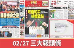 02/27三大報頭條要聞