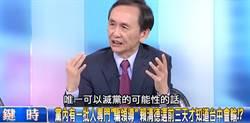 綠砍吳子嘉 東華教授:血壓高怪血壓計