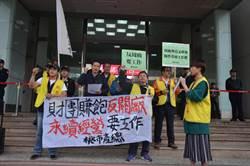 楊梅紡織廠將關廠 工會桃市府前抗議