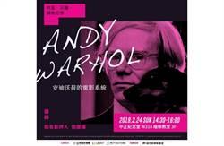 安迪・沃荷POP ART 系列講座 沃荷的電影靠在哪?