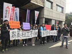 抗議社工被威脅 北市社工工會提不當勞動行為