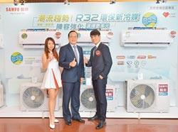 省電又環保-聲寶推出R32新冷媒空調