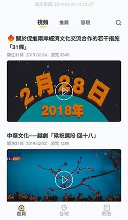 影》惠台31條周年陸續惠台-惠台滿周年 國台辦推31條APP