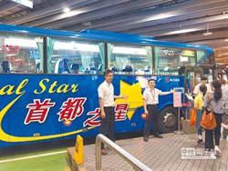 八斗子到圓山快捷公車 可望暑假上路