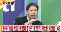《新聞深喉嚨》「二階段初選」拱韓?要推「最強棒」 KMT得面對「正當性問題」?