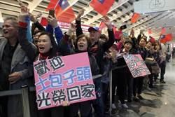 韓國瑜返台第一站直奔這裡 擠到連「解放」都難