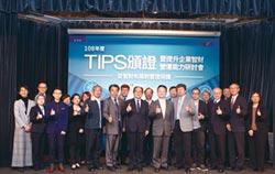 助企業提升智財營運能力 經濟部表揚TIPS驗證企業