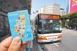 愛金卡搭公車 10公里免費