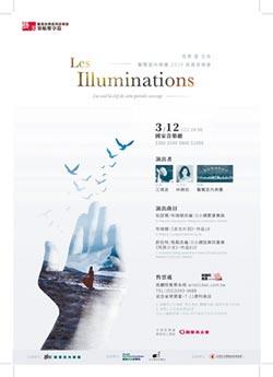 醫聲室內樂團3月12日公益演出