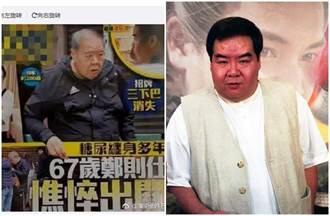 「肥貓」鄭則仕病魔纏身多年 暴瘦37kg白髮憔悴容貌曝光