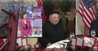 《夜問打權》美朝為和平談判!北韓要的是經濟 美國要的是什麼?