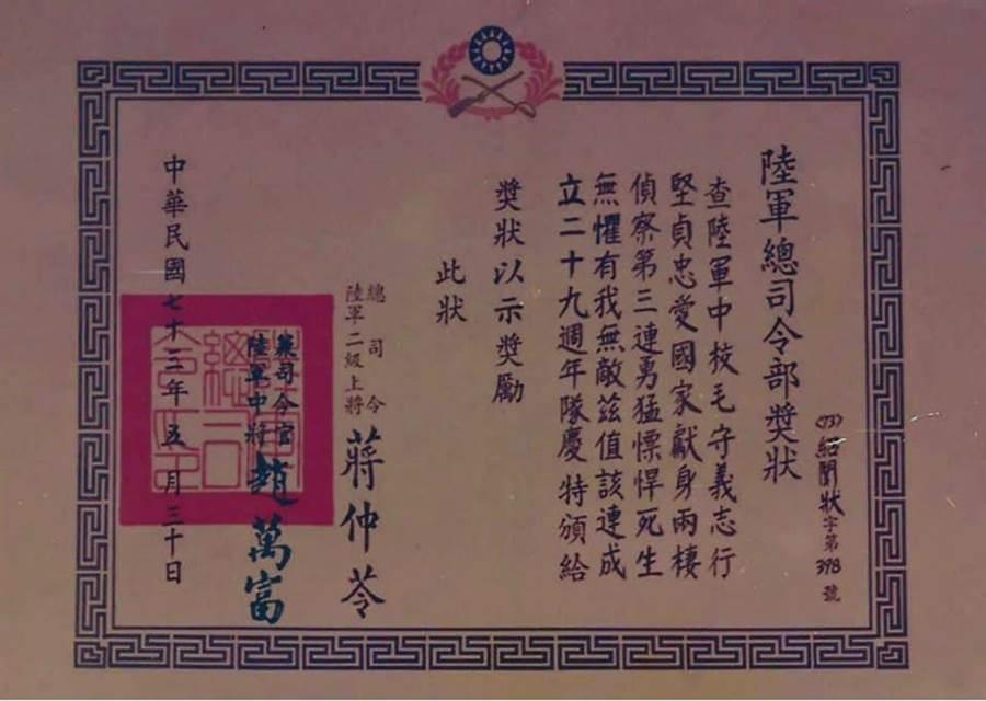 民國73年陸軍總司令部獎狀。(圖/海龍部隊粉絲團提供)