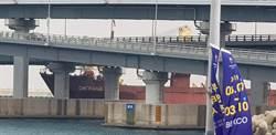 影》撞出5公尺裂痕!船長疑酒駕 俄貨船逆行撞釜山大橋