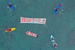 台東寶盛遊樂區開工 環團與居民抗議