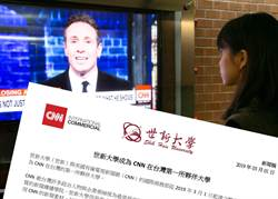 領先全國 世新與CNN建立夥伴關係