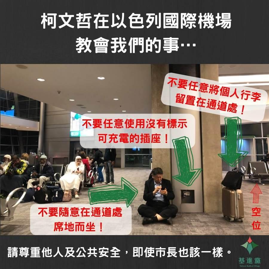 柯文哲出訪機場「席地而坐」挨轟。(圖/翻攝自臉書「基進黨台北黨部」)