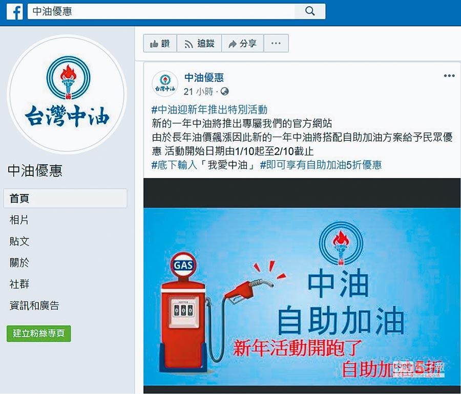 台灣中油再度澄清從未在手機通訊軟體設立官方帳號,提醒社會大眾不要受騙上當。(中油提供)