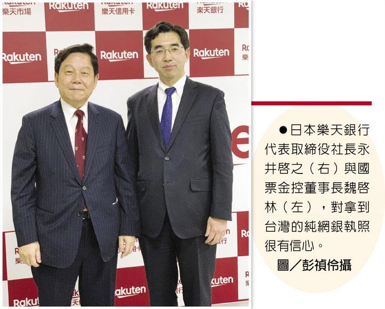 日本樂天銀行代表取締役社長永井啟之(右)與國票金控董事長魏啟林(左),對拿到台灣的純網銀執照很有信心。 圖/彭禎伶攝