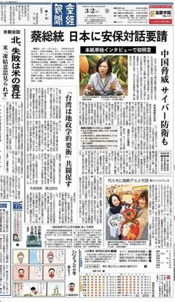蔡英文首度公開要求與日本直接安保對話