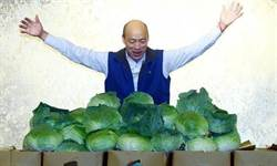 8820公斤蜜棗又被韓國瑜賣出去了!網預言綠營下一招