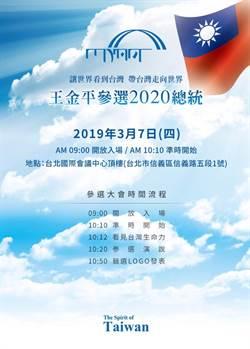 LOGO、邀請函曝光!王金平參選總統「讓世界看到台灣」