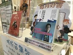 韓國瑜推薦好書 圖書館借閱量強壓熱門輕小說
