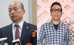 沒在怕韓粉!苦苓再引戰:2020韓國瑜不可能當選總統