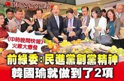 《中時晚間快報》 前綠委:民進黨創黨精神  韓國瑜就做到了2項