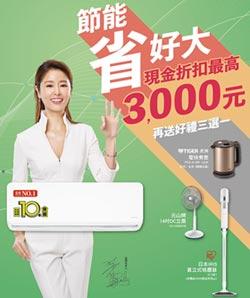 買日本富士通空調 最高現折3千元
